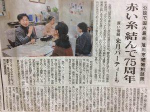 北海道新聞2016年11月22日朝刊